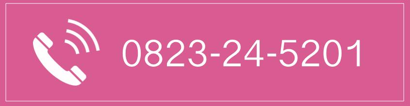 電話番号0823245201